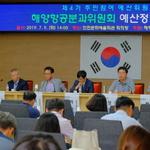 해양항공분야 예산정책 주민과 논의
