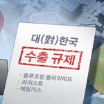 日 반도체 수출 규제에 서울·경기 대책 마련 바쁜데 '인천은 남 일 보듯'