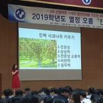 하남 미사고 1·2학년 '2019학년도 열정 오름 진로특강'