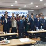 한국농어촌민박협 포천시지회 발대식