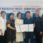 하남시치매안심센터- '위례길사람들', 걷기운동 활성화 협약