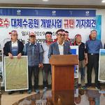 포천농민단체, 산정호수  '대체수원공 늑장개발' 규탄 기자회견