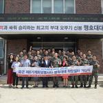 경기사회복지모금회,육군 8사단 맹호대대  '착한일터' 군 1호 가입