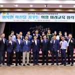 군포의왕교육지원청,'2019년 의왕교육주민참여협의회' 개최