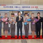 인천 - 몽골 울란바토르 노선 아시아나항공 취항 경쟁 돌입