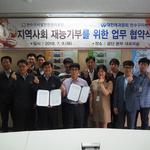 인천 연수구 시설안전관리공단-연수구 제과협회 업무 협약
