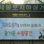 인천 지하도상가 관리 조례 갈등에 밀려난 '시민 안전'