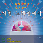이천아트홀서 13일 싱어송라이터 장범준 단독 콘서트