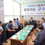 김광철 연천군수,7월 찾아가는 군수실 운영