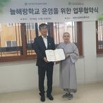 이천교육청-장애인 복지관, 늘해랑학교 운영 업무협약