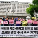 인천의 A새마을금고 이사장 여직원 성희롱 송사