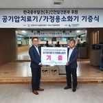중부발전 인천본부 서구노인문화센터에 소화기 지원