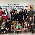 이천 청미문화의집, 군인들이 멘토되어 지역학생들 지도