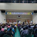 제4회 연천군지회장배 한궁대회 54개 팀 선수단 400여 명 참가