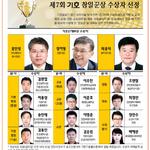 제7회 기호 참일꾼상 수상자 선정