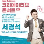 인천테크노파크,콘텐츠 크리에이티브 콘서트 개최