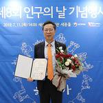 순천향대 부천병원, '제8회 인구의 날' 행사서 국무총리 표창