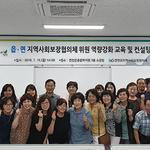연천군 읍·면 사회보장협 위원 등  60여 명 역량강화 교육