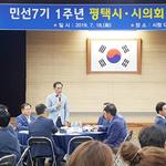 평택시,시의원들과 지역 현안 협의 위한 정책간담회 개최