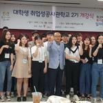 광명시, '대학생 취업성공 사관학교' 2기 개강식 개최