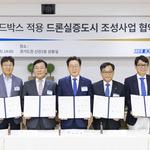 경기도, 드론실증도시 구축 본격화