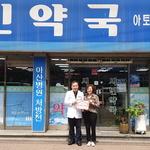 하남 미사강변사회복지관 '나눔가족 29호점' 현판식