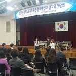 광주하남교육청 '2019년 주민참여예산 지역간담회'