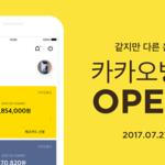 카카오뱅크 1000만 돌파 , '국민뱅크'까지
