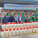 안성 양성면 새마을부녀회, 지역 농산물소비촉진 '양파효소 만들기'
