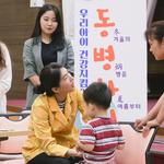 의왕시 영유아 대상 '동병하치'프로그램 부모들에 큰 호응