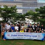 고속도로장학재단, '글로벌 비전 힐링캠프' 진행