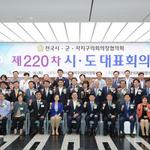 경기도시군의회의장협의회,제220차 전국시군자치구의회의장협의회 시도 대표회의 개최