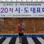 김선화 안양시의장 전국 시도대표회의서 의정봉사상 수상