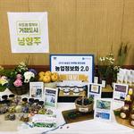 남양주사이버농업인연구회, 농업정보화 2.0경진서 대상 영예