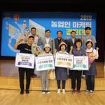 포천농업기술센터, 2019 경기도 농업인 마케팅 경진 대회 잇달아 수상
