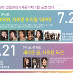 '연천DMZ국제음악제' 20일 개막… 피아니스트 강충모 등 오프닝 콘서트