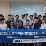 인천TP, MICE산업 분야 청년 창업 명사 초청 특강