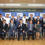 '2019년 부천형 강소기업' 가락전자 등 12곳 인증서 전달