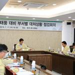 김광철 연천군수, 장마철 태풍·풍수해 피해 최소화 점검회의