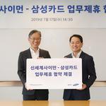 신세계사이먼,삼성카드와 마케팅 업무제휴 협약 체결