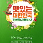 CJ헬로, 21일까지 서울 양재동 aT서  '2019 Fine 푸드 페스티벌'