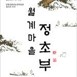 양평농업박물관,  '월계마을 정초부' 전시회 개최