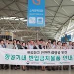 항공기 반입금지 물품 꼭 확인하세요 인천공항公 탑승객 대상 안내 캠페인