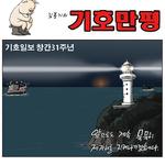 기호일보 창간31주년