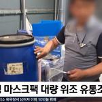 가짜 송중기 마스크팩 , '미백' '주름' 등 미달, 중국 베트남에도 헐값으로