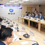하남지역 11개 재난책임 기관 '대형화·복합화 재난'대책 간담회
