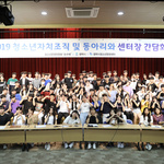 평택시청소년문화센터,청소년 자치조직 및 동아리 140명 센터장과 간담회 개최