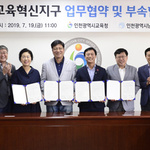 인천시교육청-남동구, '남동구 교육혁신지구 업무협약 및 부속합의' 체결