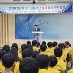 동두천시, 2019년 청소년유해환경감시 청소년봉사단 발대식 개최