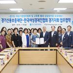경기신보-한국여성경제인협회 경기지사 업무협약 체결